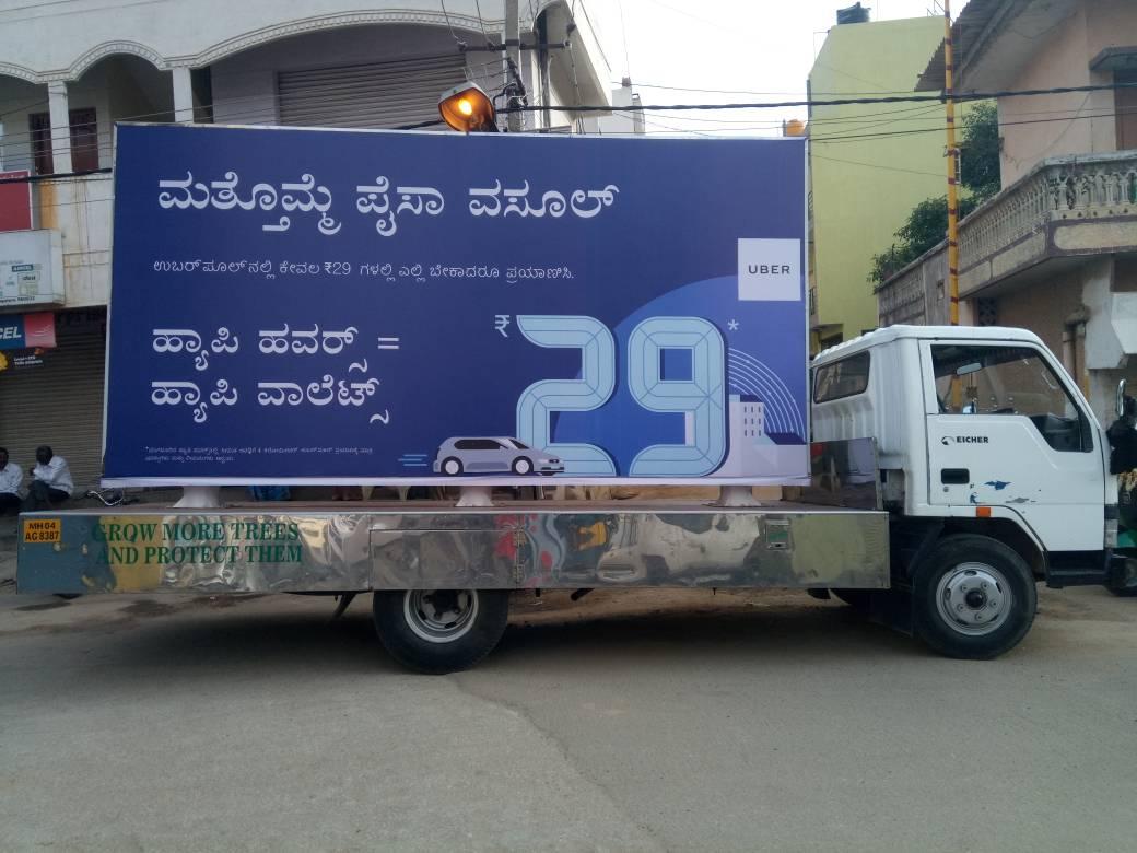Mobile Van - 16 W x 8 H Ft