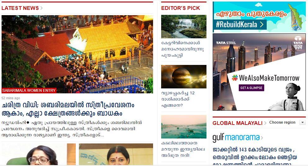 Advertising in Manorama Online, Website Website - The Media Ant