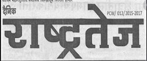 Advertising in Dainik Rashtratej, Pune, Marathi Newspaper