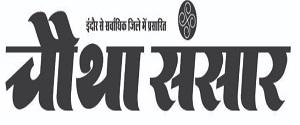 Advertising in Choutha Sansar, Indore, Hindi Newspaper