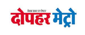 Advertising in Dopahar, Indore, Hindi Newspaper