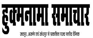 Advertising in Hukumnama, Rajasthan, Hindi Newspaper