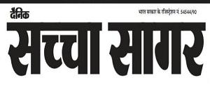 Advertising in Dainik Sachcha Sagar, Rajasthan, Hindi Newspaper